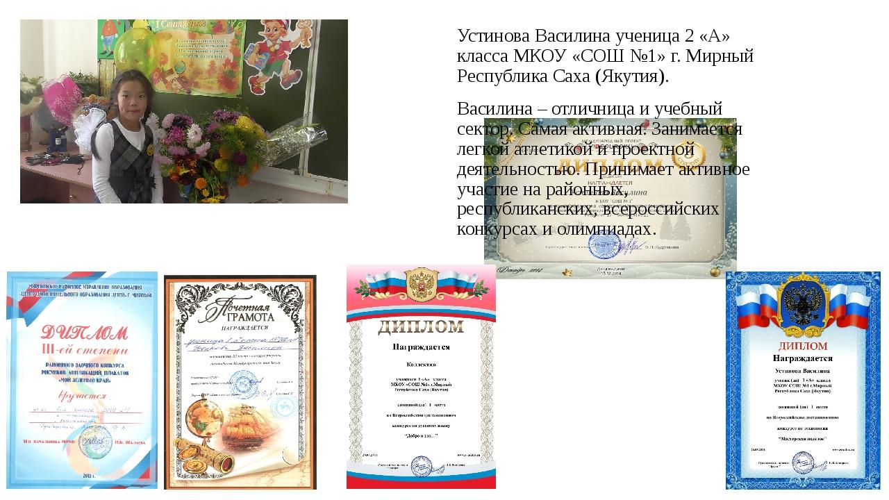 Устинова Василина ученица 2 «А» класса МКОУ «СОШ №1» г. Мирный Республика Сах...