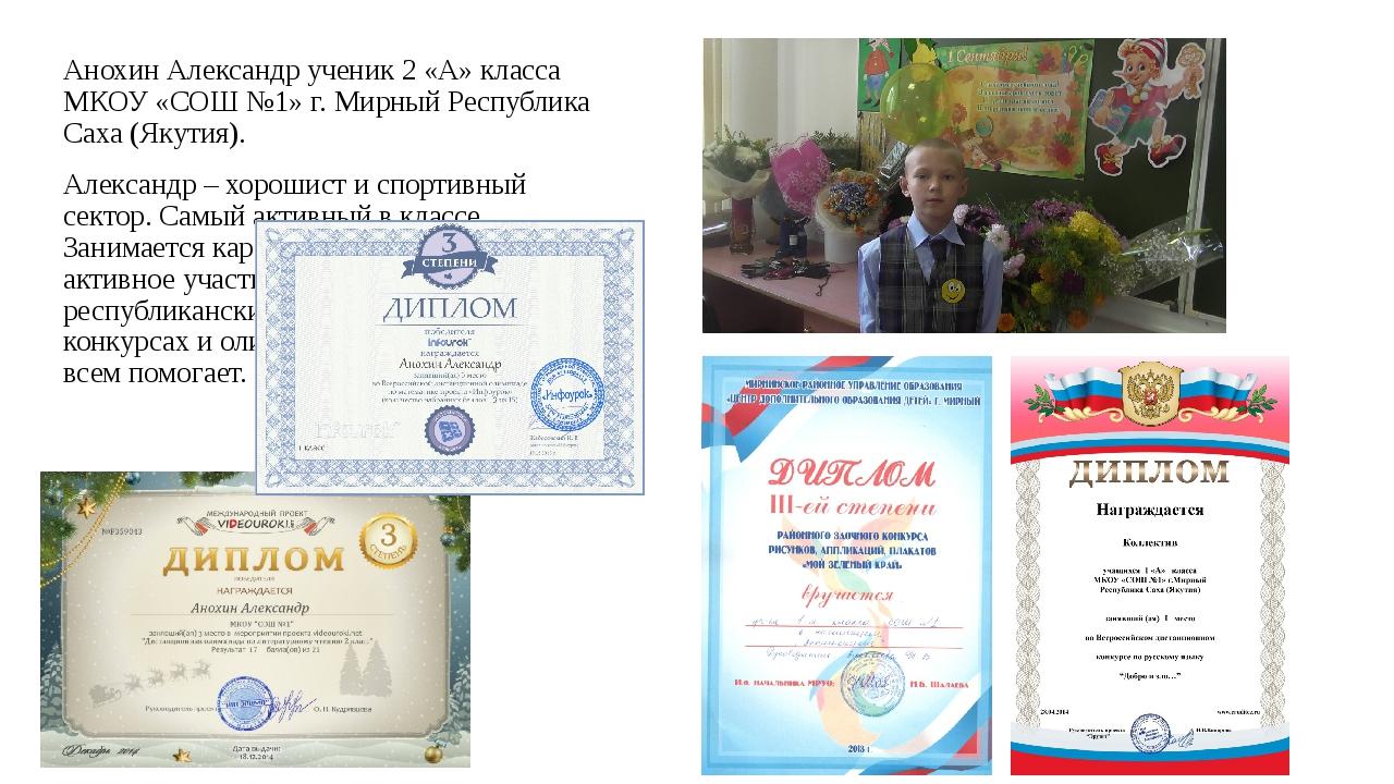 Анохин Александр ученик 2 «А» класса МКОУ «СОШ №1» г. Мирный Республика Саха...