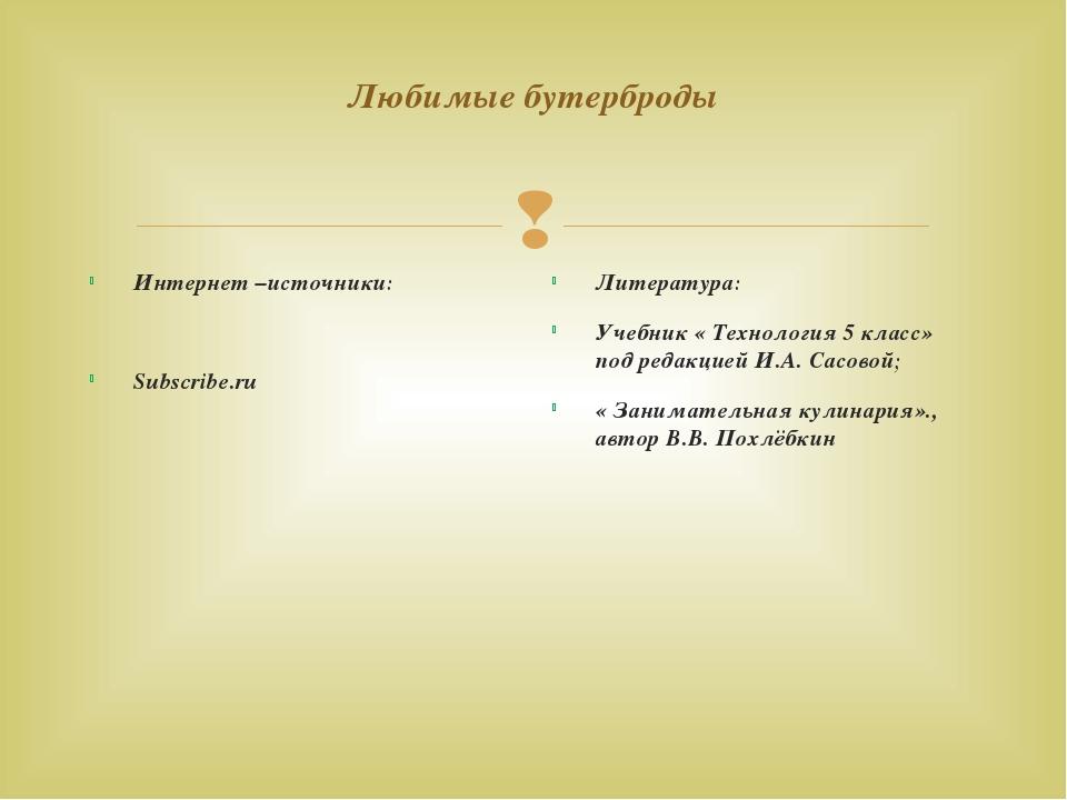 Любимые бутерброды Интернет –источники: Subscribe.ru Литература: Учебник « Те...