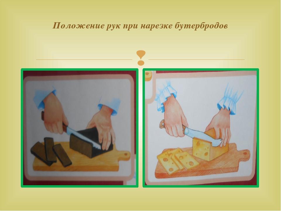 Положение рук при нарезке бутербродов 