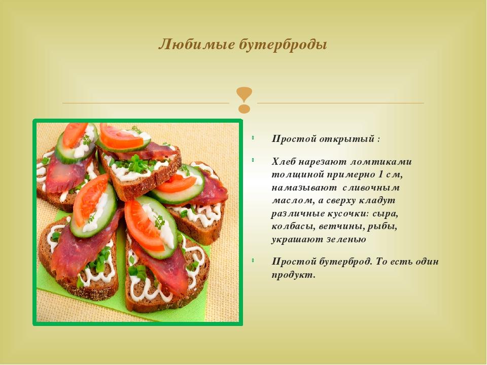 Любимые бутерброды Простой открытый : Хлеб нарезают ломтиками толщиной пример...