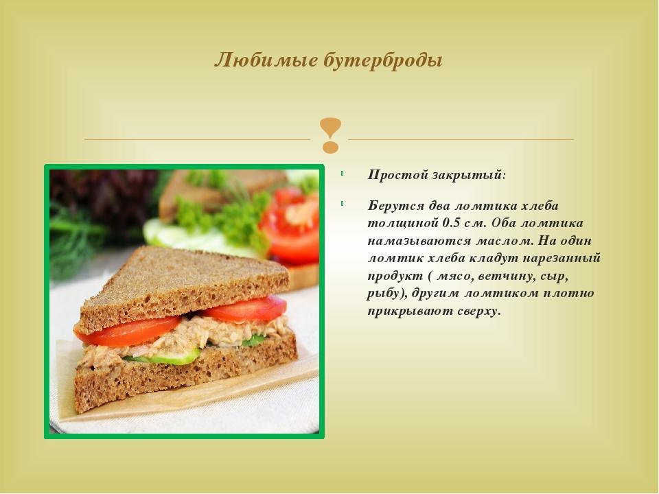 Любимые бутерброды Простой закрытый: Берутся два ломтика хлеба толщиной 0.5 с...