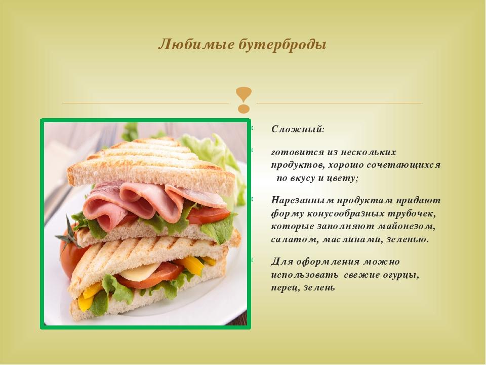 Любимые бутерброды Сложный: готовится из нескольких продуктов, хорошо сочетаю...