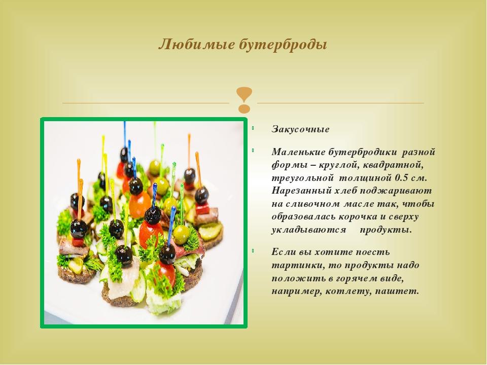 Любимые бутерброды Закусочные Маленькие бутербродики разной формы – круглой,...