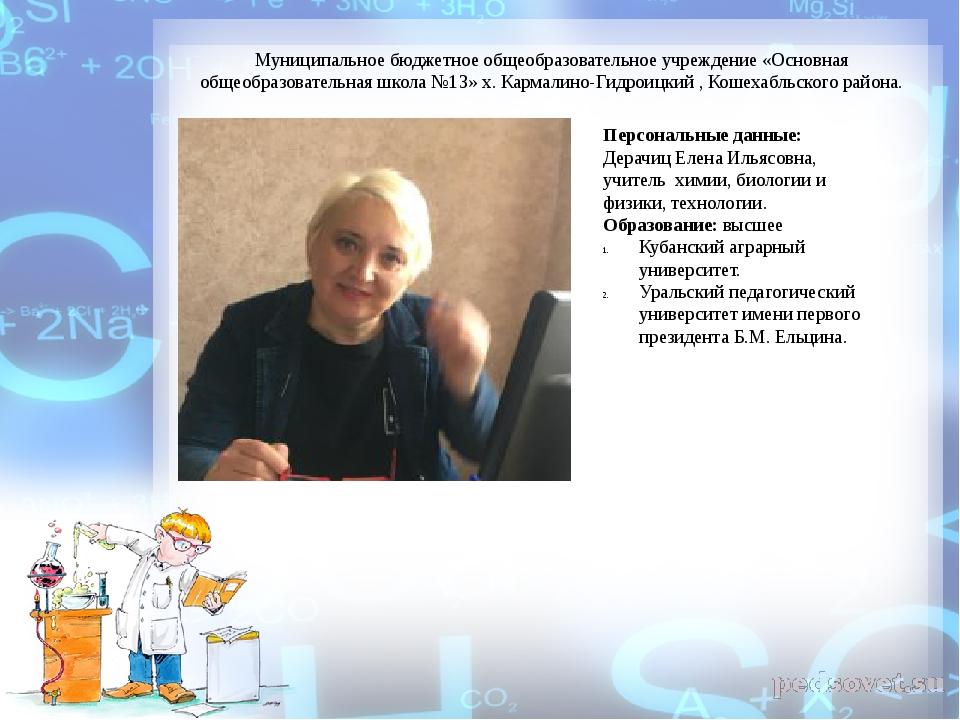 Персональные данные: Дерачиц Елена Ильясовна, учитель химии, биологии и физик...