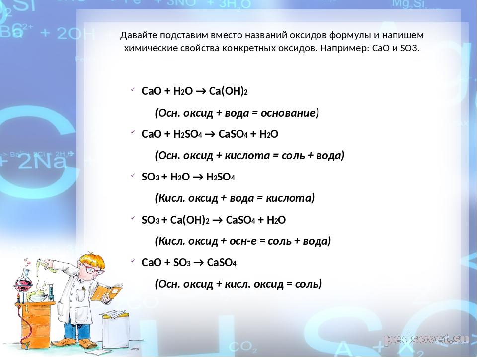 Давайте подставим вместо названий оксидов формулы и напишем химические свойст...