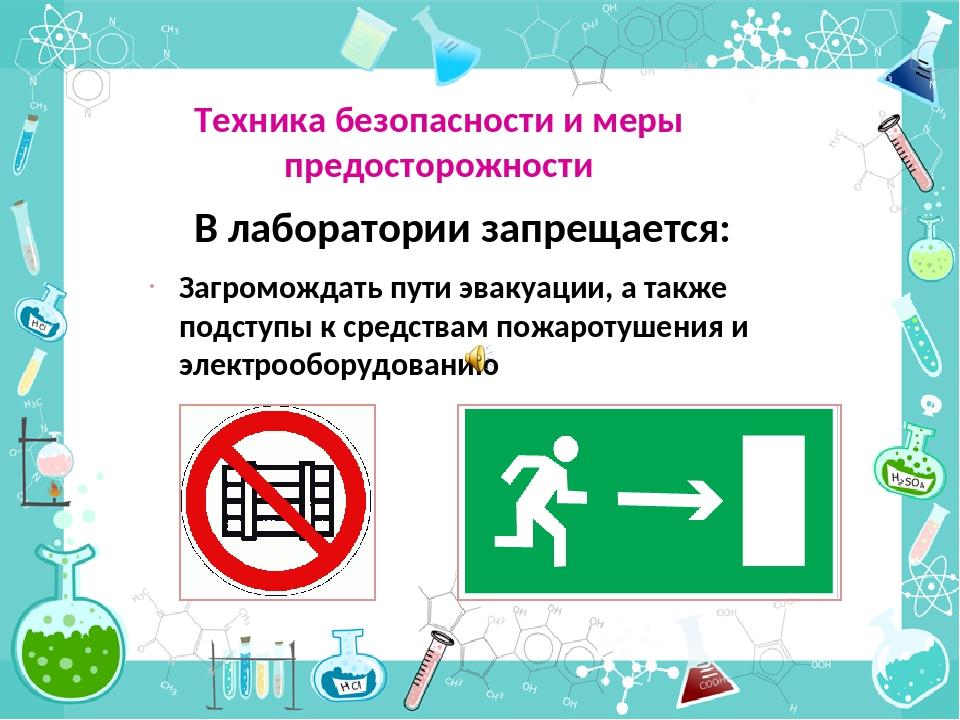 Техника безопасности и меры предосторожности Загромождать пути эвакуации, а т...