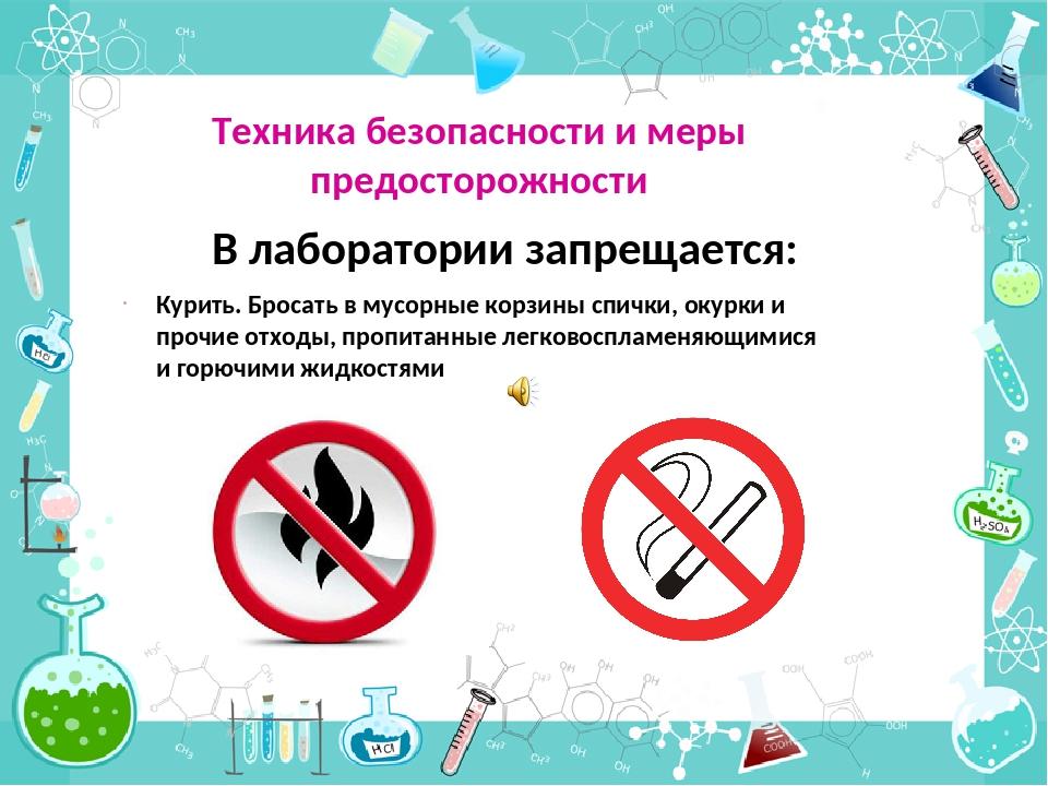 Техника безопасности и меры предосторожности Курить. Бросать в мусорные корзи...