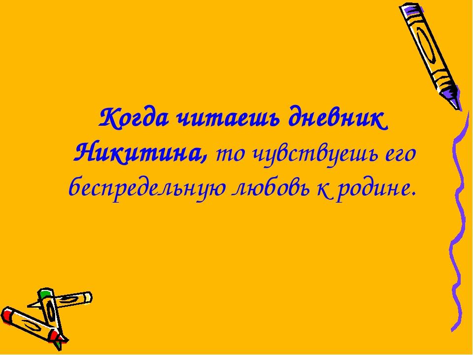 Когда читаешь дневник Никитина, то чувствуешь его беспредельную любовь к род...