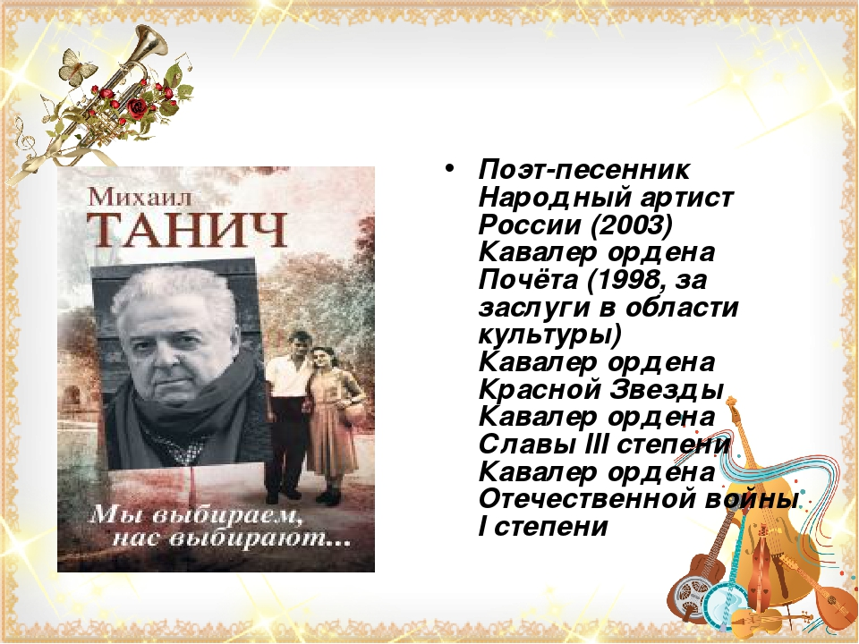 Поэт-песенник Народный артист России (2003) Кавалер ордена Почёта (1998, за з...