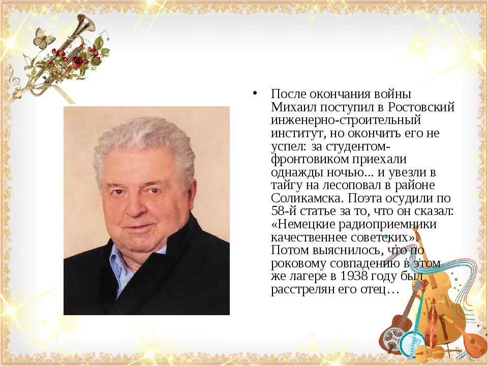После окончания войны Михаил поступил в Ростовский инженерно-строительный инс...