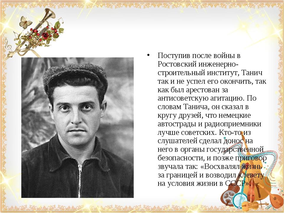 Поступив после войны в Ростовский инженерно-строительный институт, Танич так...