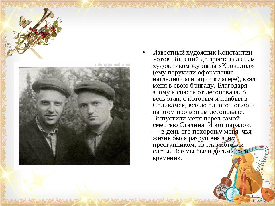 Известный художник Константин Ротов , бывший до ареста главным художником жур...