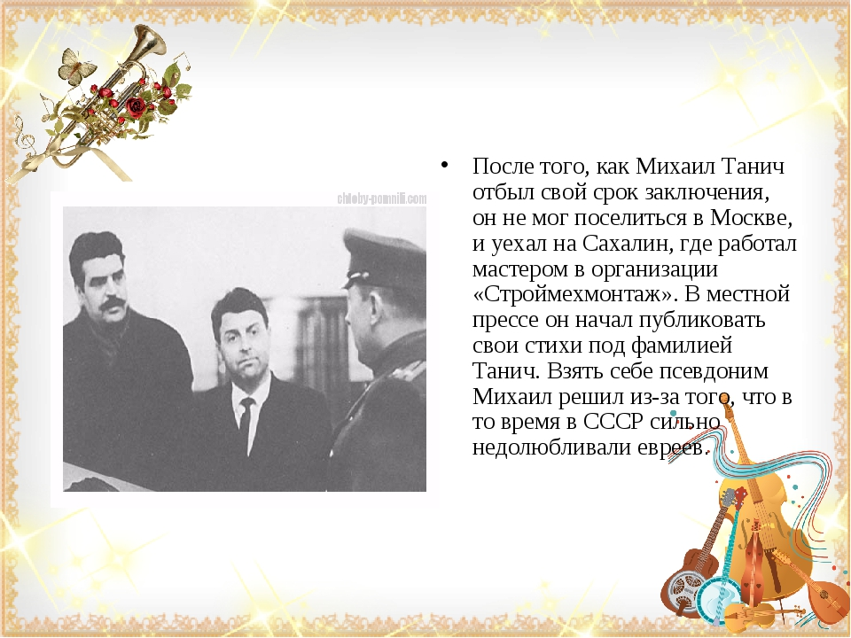 После того, как Михаил Танич отбыл свой срок заключения, он не мог поселиться...
