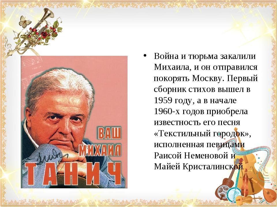 Война и тюрьма закалили Михаила, и он отправился покорять Москву. Первый сбор...
