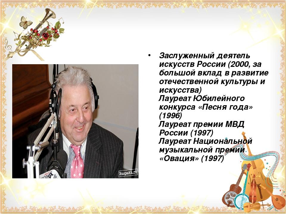 Заслуженный деятель искусств России (2000, за большой вклад в развитие отечес...