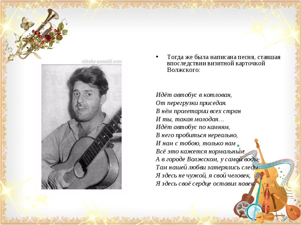 Тогда же была написана песня, ставшая впоследствии визитной карточкой Волжско...