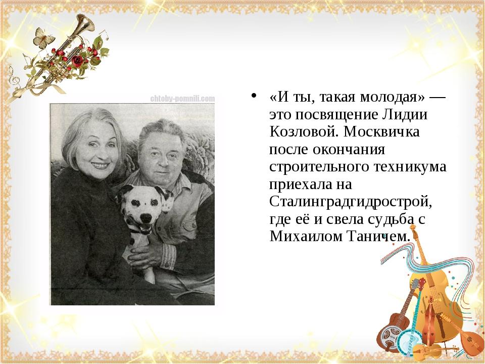 «И ты, такая молодая» — это посвящение Лидии Козловой. Москвичка после оконча...