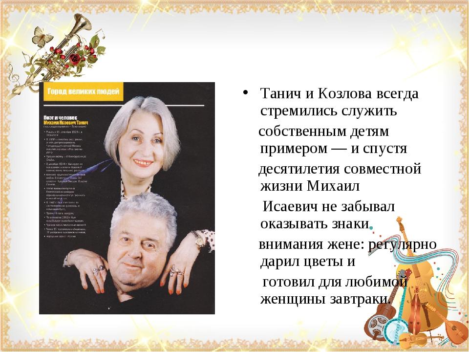 Танич и Козлова всегда стремились служить собственным детям примером — и спус...
