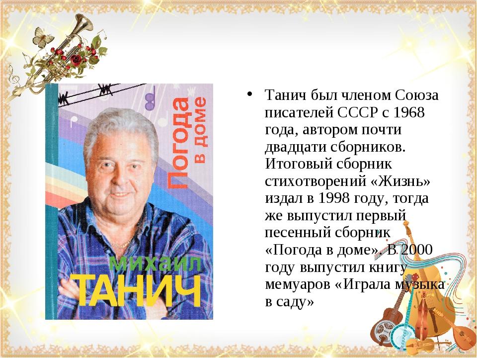 Танич был членом Союза писателей СССР с 1968 года, автором почти двадцати сбо...