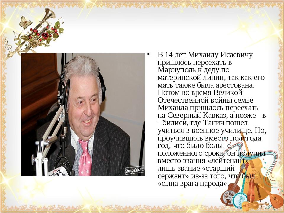 В 14 лет Михаилу Исаевичу пришлось переехать в Мариуполь к деду по материнско...
