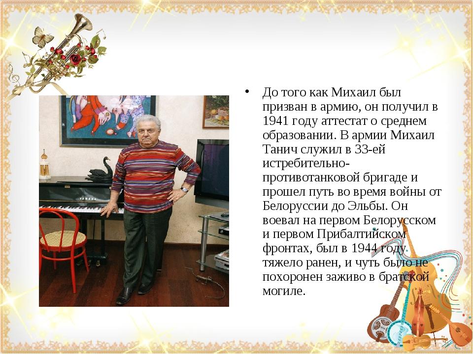 До того как Михаил был призван в армию, он получил в 1941 году аттестат о сре...