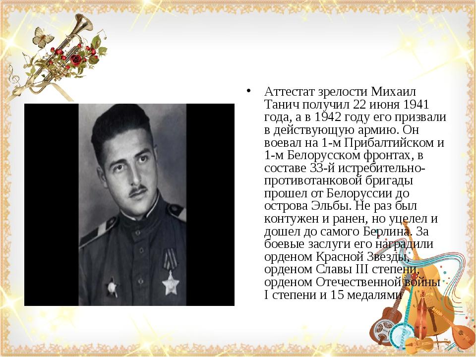 Аттестат зрелости Михаил Танич получил 22 июня 1941 года, а в 1942 году его п...