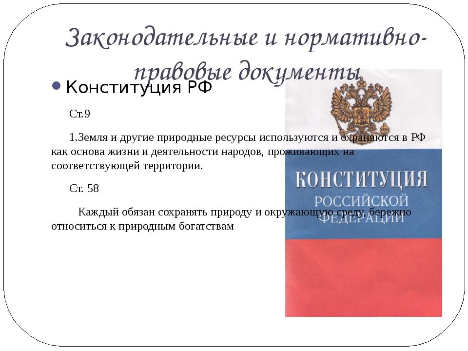 Законодательные и нормативно- правовые документы Конституция РФ Ст.9 1.Земля...