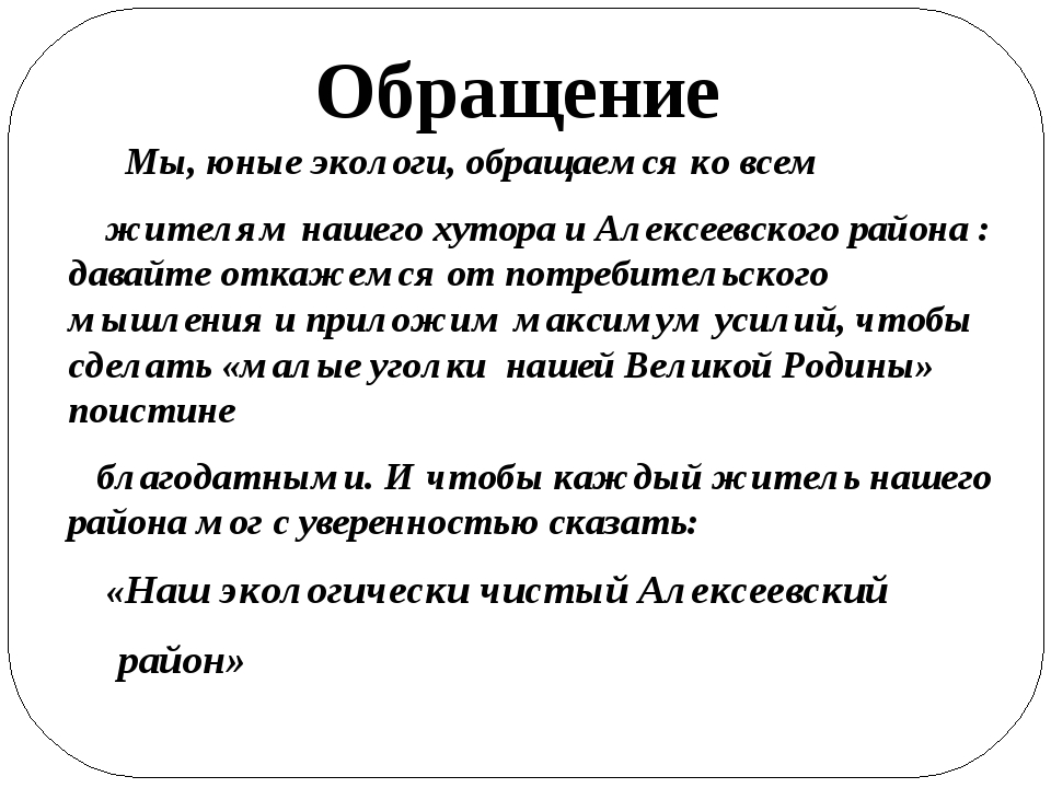 Мы, юные экологи, обращаемся ко всем жителям нашего хутора и Алексеевского р...