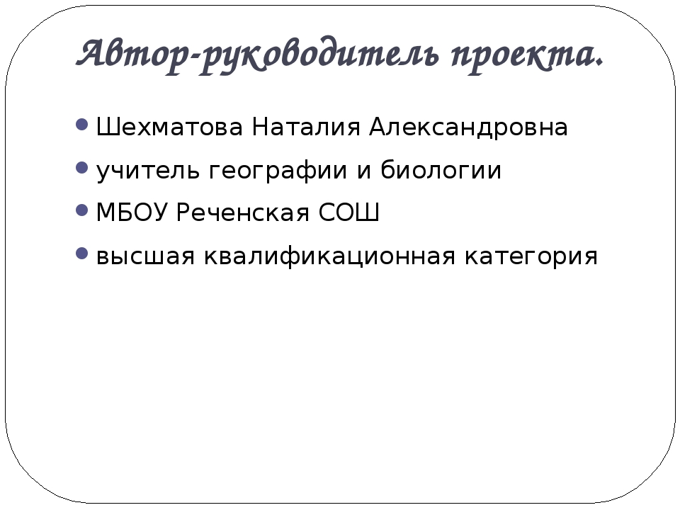 Автор-руководитель проекта. Шехматова Наталия Александровна учитель географии...