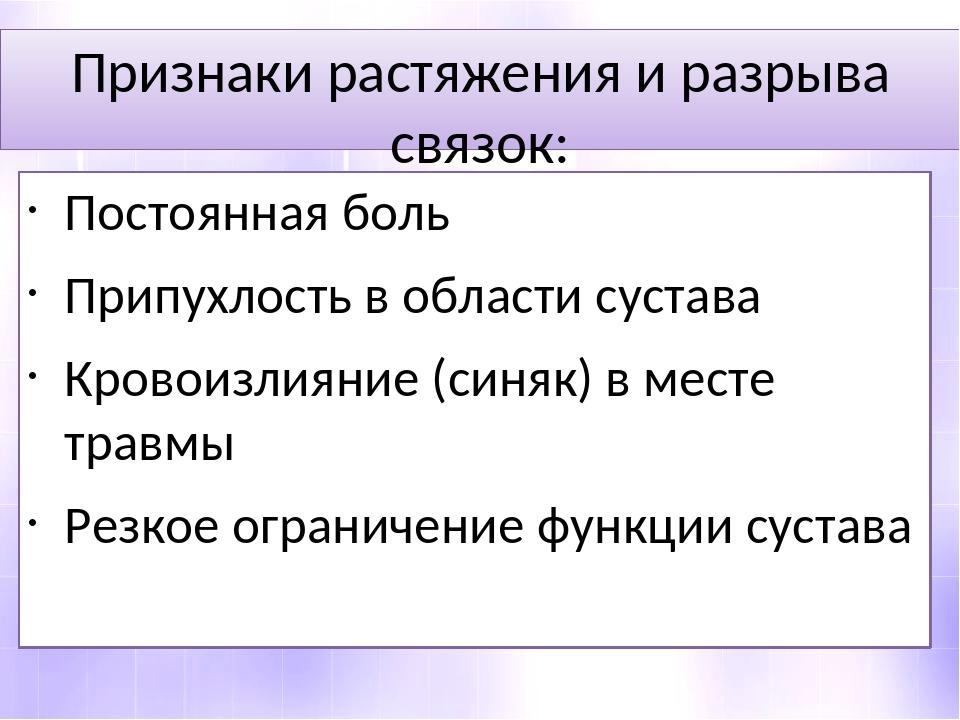 Признаки растяжения и разрыва связок: Постоянная боль Припухлость в области с...