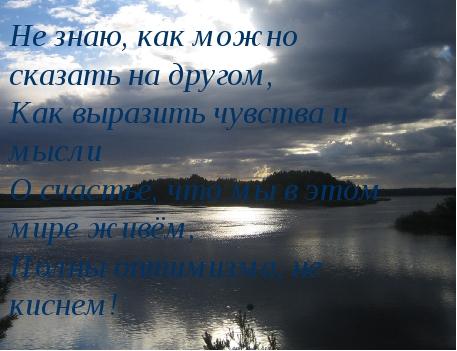 Не знаю, как можно сказать на другом, Как выразить чувства и мысли О счастье,...