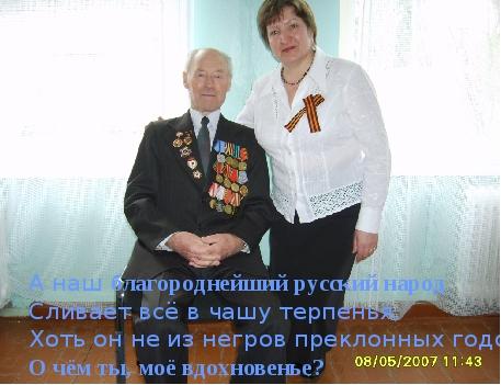 А наш благороднейший русский народ Сливает всё в чашу терпенья, Хоть он не из...