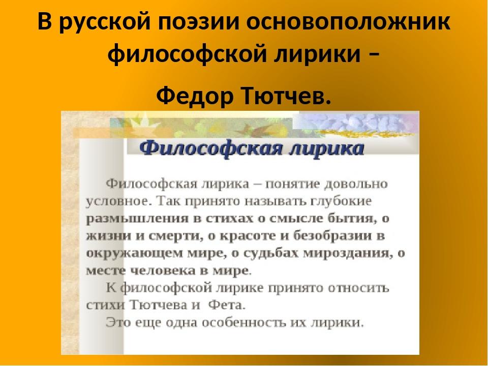 В русской поэзии основоположник философской лирики – Федор Тютчев.