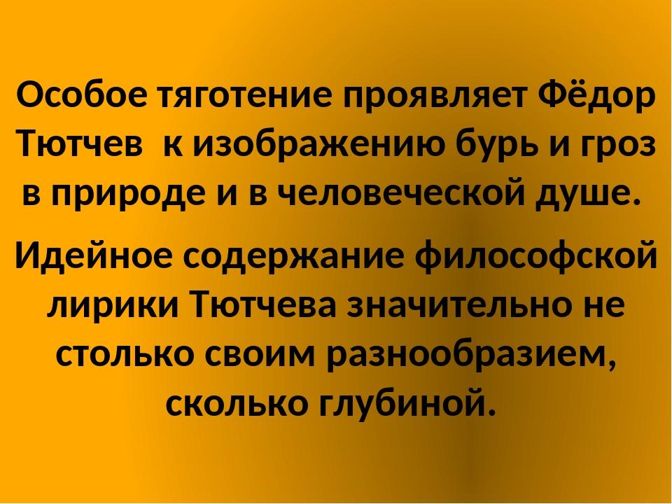 Особое тяготение проявляет Фёдор Тютчев к изображению бурь и гроз в природе...