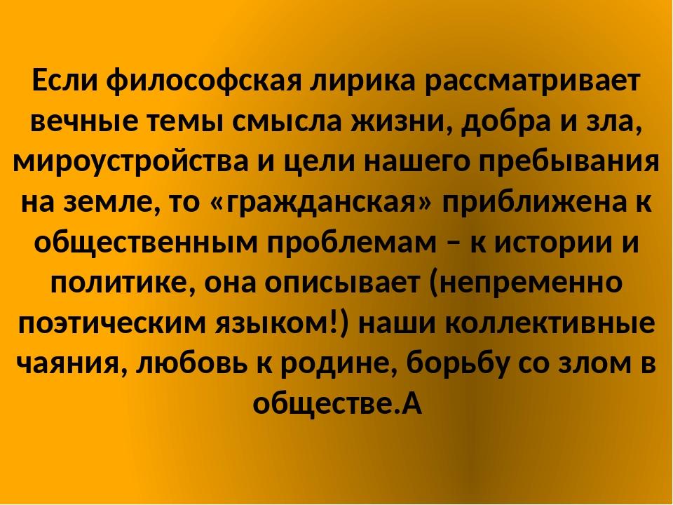 Если философская лирика рассматривает вечные темы смысла жизни, добра и зла,...