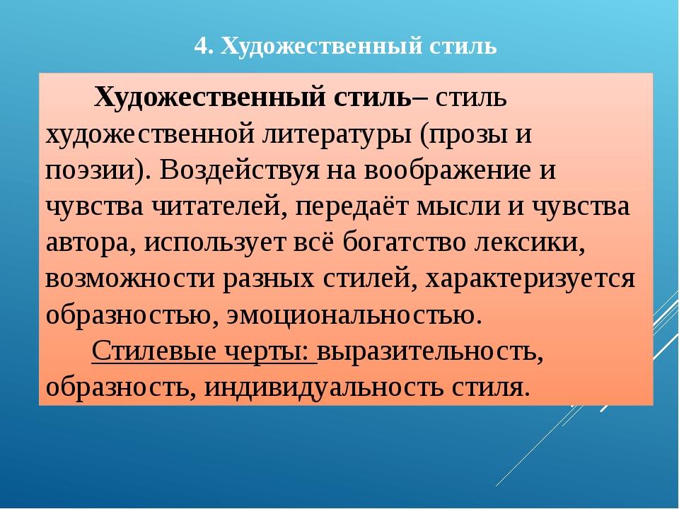 4. Художественный стиль Художественный стиль– стиль художественной литературы...