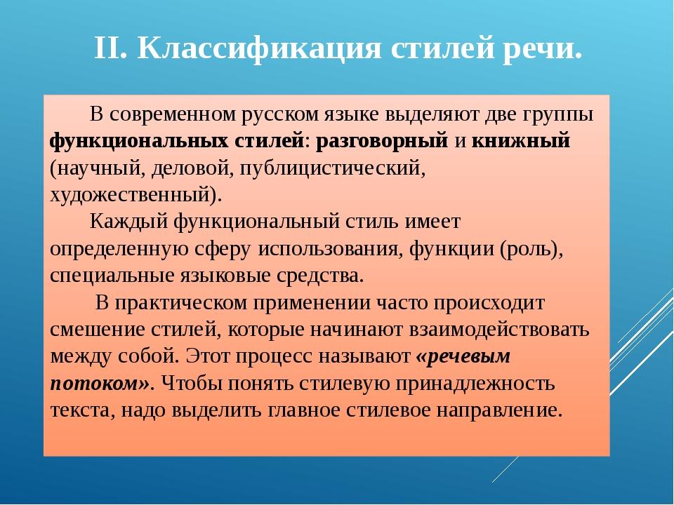 В современном русском языке выделяютдве группы функциональных стилей: разго...