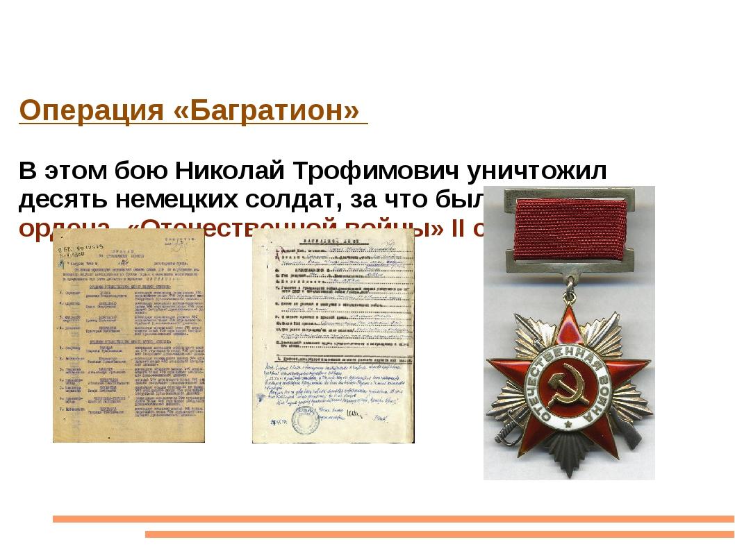 Операция «Багратион» В этом бою Николай Трофимович уничтожил десять немецких...