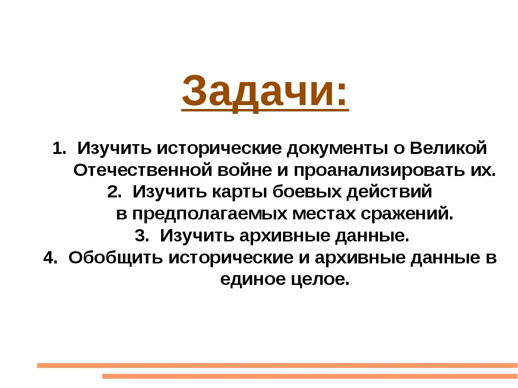 Задачи: 1. Изучить исторические документы о Великой Отечественной войне и пр...