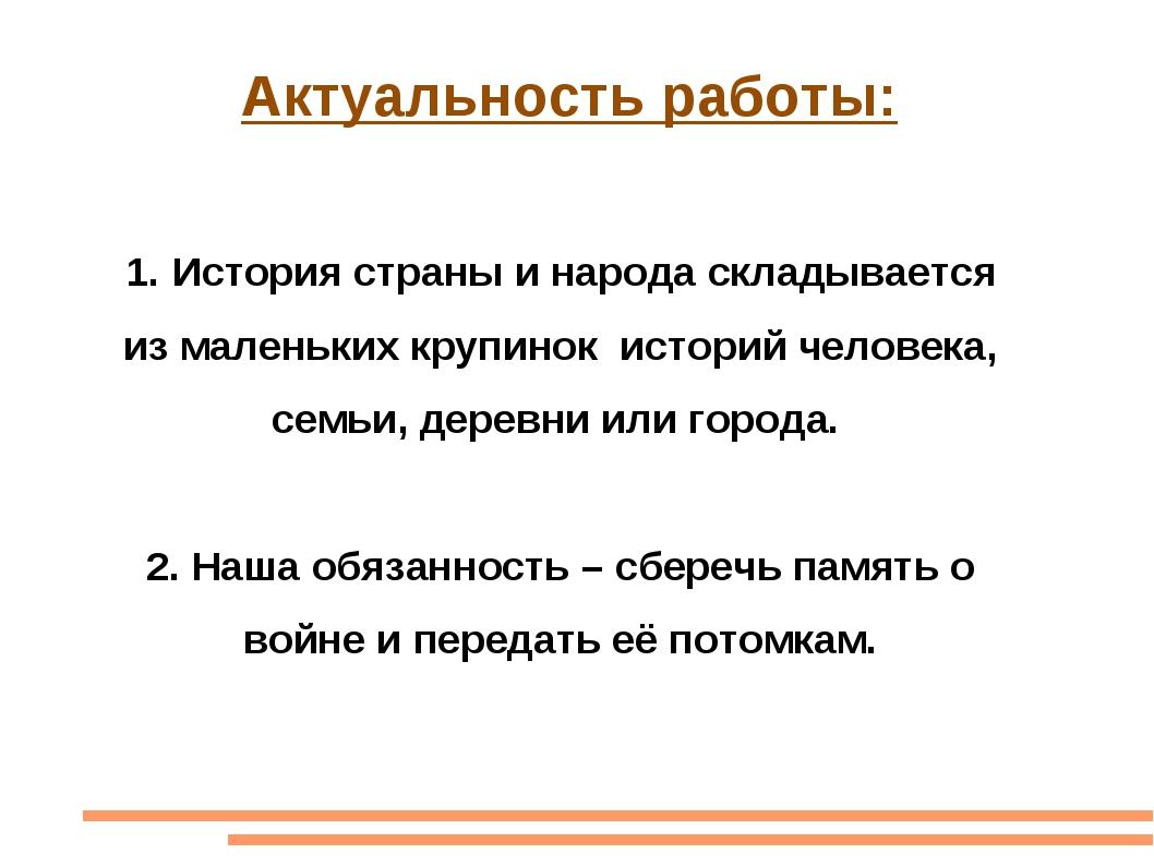 Актуальность работы: 1. История страны и народа складывается из маленьких кр...