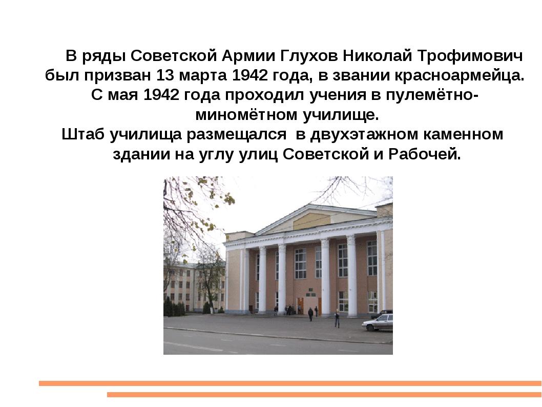 В ряды Советской Армии Глухов Николай Трофимович был призван 13 марта 1942 г...