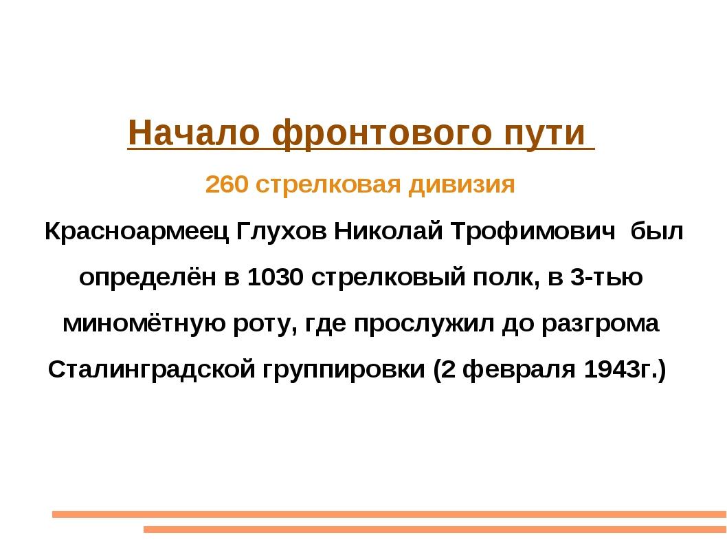 Начало фронтового пути 260 стрелковая дивизия Красноармеец Глухов Николай Тро...