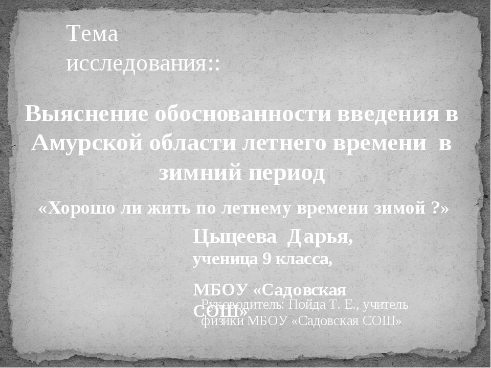 Цыцеева Дарья, ученица 9 класса, МБОУ «Садовская СОШ» Выяснение обоснованнос...