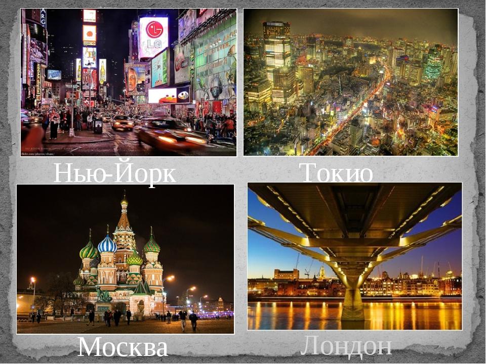 Лондон Токио Нью-Йорк Москва