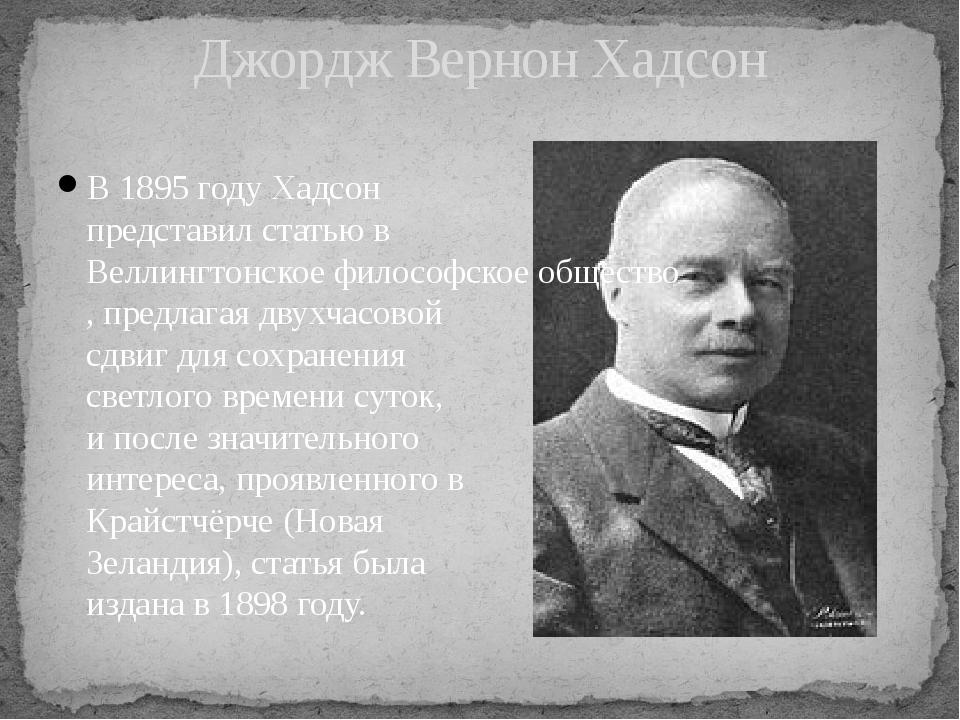 Джордж Вернон Хадсон В 1895 году Хадсон представил статью в Веллингтонское фи...