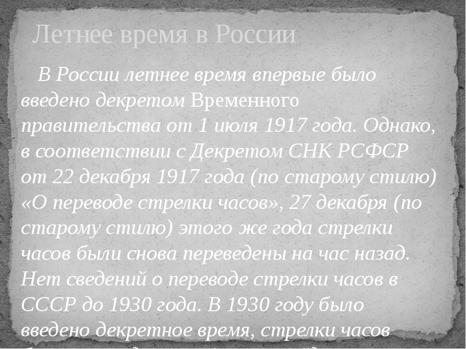 В России летнее время впервые было введено декретом Временного правительства...