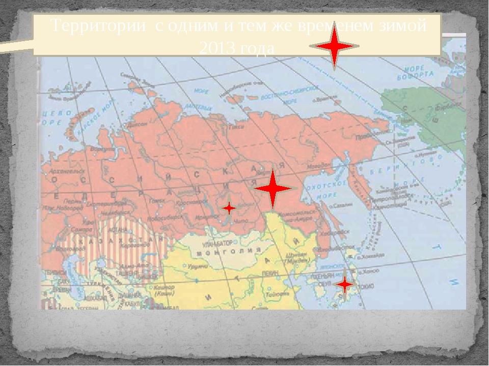 Территории с одним и тем же временем зимой 2013 года