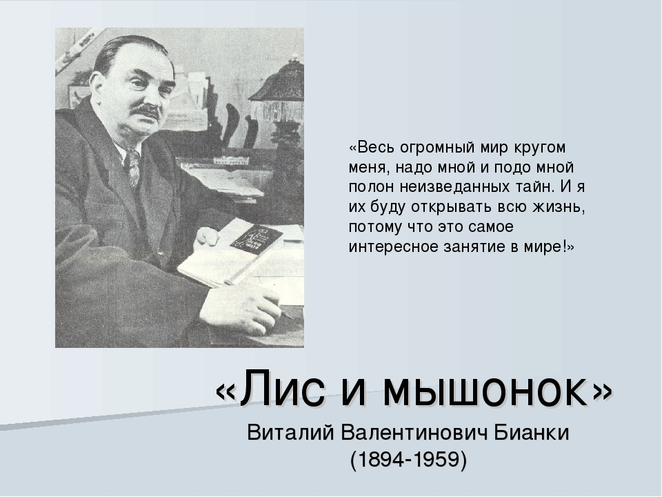 «Лис и мышонок» Виталий Валентинович Бианки (1894-1959) «Весь огромный мир кр...