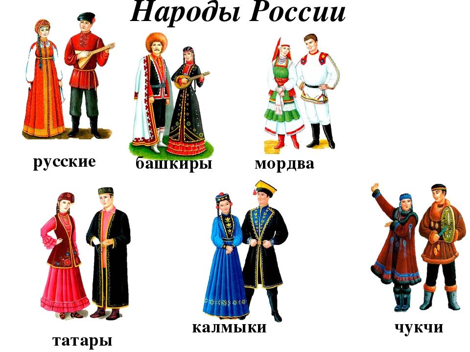 народности россии в картинках для первого класса флаг россии прекрасно